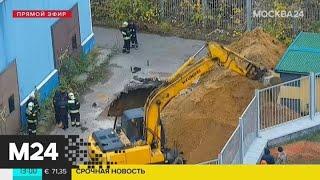 Смотреть видео Стена обрушилась в котловане строящегося здания в столице - Москва 24 онлайн