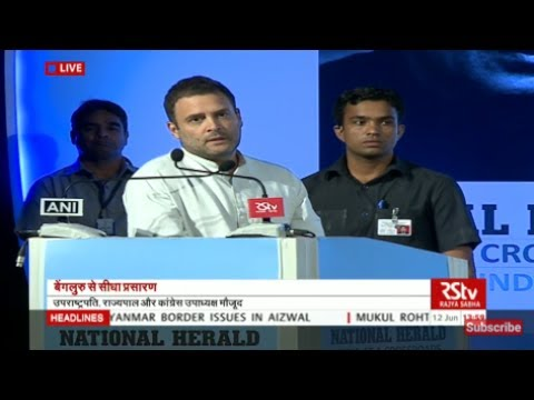 Rahul Gandhi's Speech| Release of National Herald Commemorative Edition in Bengaluru
