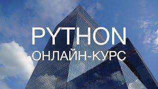 новый онлайн-курс по PYTHON на Coursera  Технострим