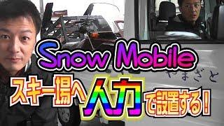 雪国では雪が降ればアイスも売れる スキー場内配送用のスノーモービルをスキー場へ設置(snow mobile)  動画サムネイル