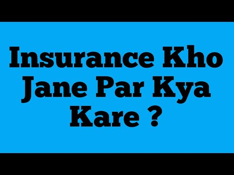 Documents Kho Jane Par Insurance Hoga Ki Nahi ?