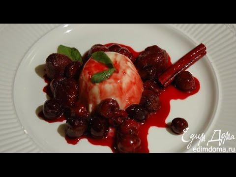 Юлия Высоцкая — Баварский крем с ягодным соусом