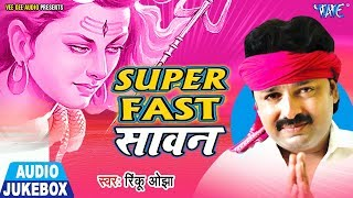 Rinku Ojha काँवर गीत 2018 - Superfast Sawan - AUDIO JUKEBOX - Bhojpuri Kanwar Songs