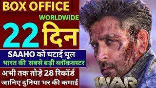 War Box Office Collection Day 22,War Movie total Collection, Hrithik Roshan, Tiger Shroff, #War