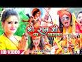 श्री राम जी का आगमन \ Antra Singh Priyanka \ Bhojpuri Video Song \ Shree Ram Jee Ka Aagman