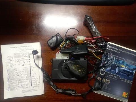 Ремонт автосигнализации Sheriff ZX-725 и её аналоги