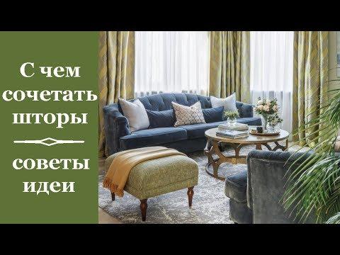 🏠 С чем сочетать шторы: советы и идеи