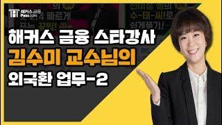 [해커스 금융] 김수미 교수님의 은행텔러 외국환 업무-…