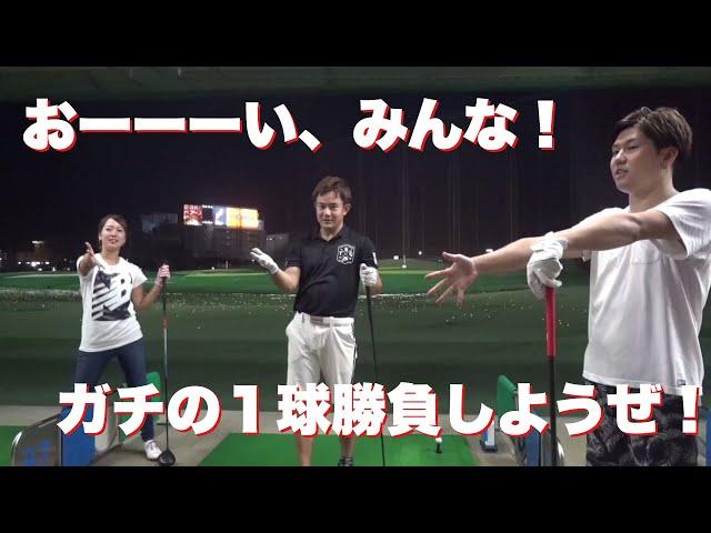 【万ニキが撃つ‼️ − 番外編 −】参加者7人、1球勝負❗️ メンタル鍛えます‼️