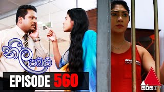 Neela Pabalu - Episode 560 | 25th August 2020 | Sirasa TV Thumbnail