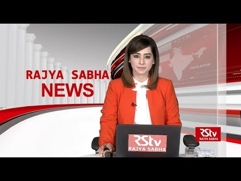 Rajya Sabha News Bulletin | December 05, 2019 (10:30 pm)