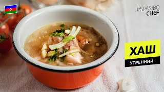 ХАШ: суп из копыта - поднимает на ноги #243 рецепт Ильи Лазерсона