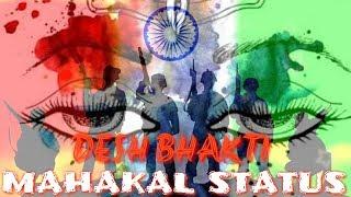 MahaKal  Status 2018 🔔 Desh Bhakti Status Video | whatsapp status attitude mahakal |