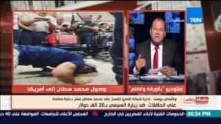 الديهي يفضح الاخواني محمد سلطان لنشر داعية مضادة علي الحافلات ضد السيسي بامريكا