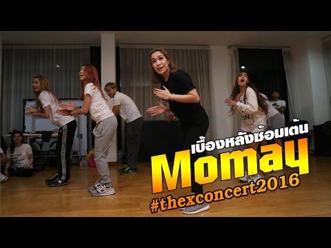 กระดุ้กกระดิ๊ก - โมเม Momay ซ้อมเต้น The Next Venture Concert 2016