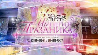 [Реклама] Агентство «Империя Праздника» (Оформление свадеб и торжеств)
