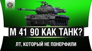 m 41 90 - ВСЕХ ПОНЕРФИЛИ, А ЕГО НЕТ  Обзор  Стоит ли брать?