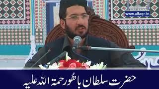 Hazrat Sultan Bahoo R.A and Dara Shikoh.