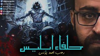 رعب أحمد يونس | حلفاء ابليس