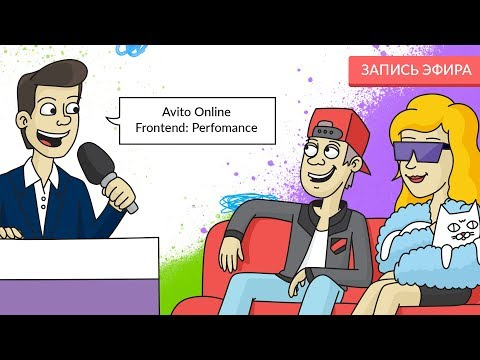 Avito Online Frontend: Perfomance | Николай Рябов, Александр Зубов