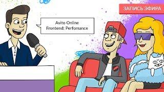 "Картинка для доклада ""Avito Online Frontend: Performance"""