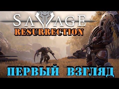 Savage Resurrection - Фантастический шутер