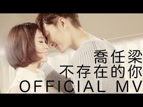 喬任梁 Kimi Qiao ﹣ 不存在的你 (Official Music Video)