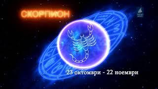 ТВ Черно море - Хороскоп 26.11.2018 г.