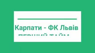 Галицька Зима Elit 2019 Карпати 0 - 0 ФК Львів