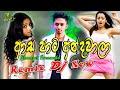 Ba Nawathanna Remix Dj New 2020 Sinhala Song Shammi Frenando
