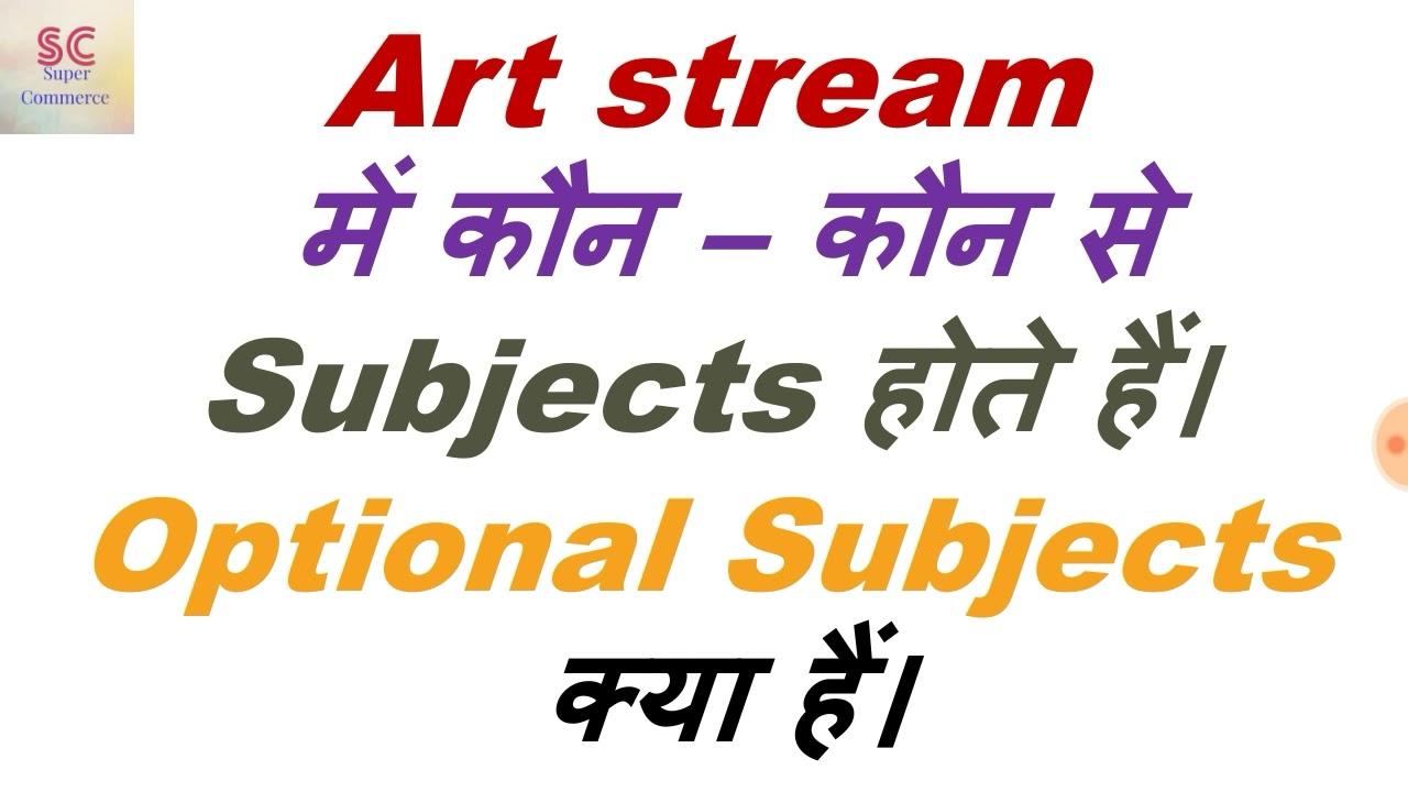 subjects of arts in 11th class   arts me kon kon se subject hote hain   art  stream subjects