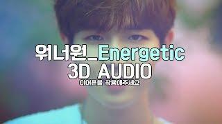 [3D Audio] 워너원 (Wanna One) - 에너제틱 (Energetic)