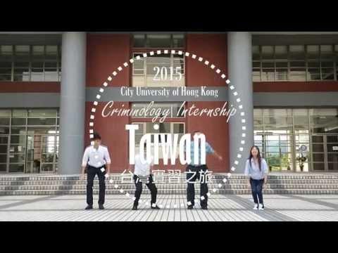2015 CityU Criminology Summer Internship in Taiwan