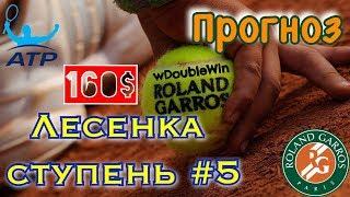 НИШИКОРИ - СИМОН | Ставки на теннис | ПРОГНОЗ НА ТЕННИС НА СЕГОДНЯ | РОЛАН ГАРРОС 2018 | ТЕННИС МАТЧ