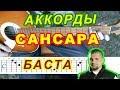Сансара Аккорды Баста Разбор песни на гитаре Бой и Текст mp3