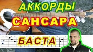 Сансара Аккорды Баста Разбор песни на гитаре Бой и Текст