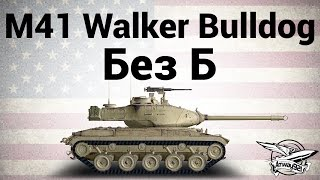 M41 Walker Bulldog - Без Б