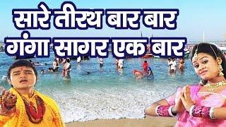 सारे तीरथ बार- बार Ganga Sagar Ek Baar॥ Super Hit Maa Ganga Bhajan ||  पतित पावनी  गंगा#Ambey Bhakti