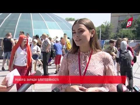 Телеканал ВІННИЧИНА: У Вінниці зафіксували мистецький рекорд