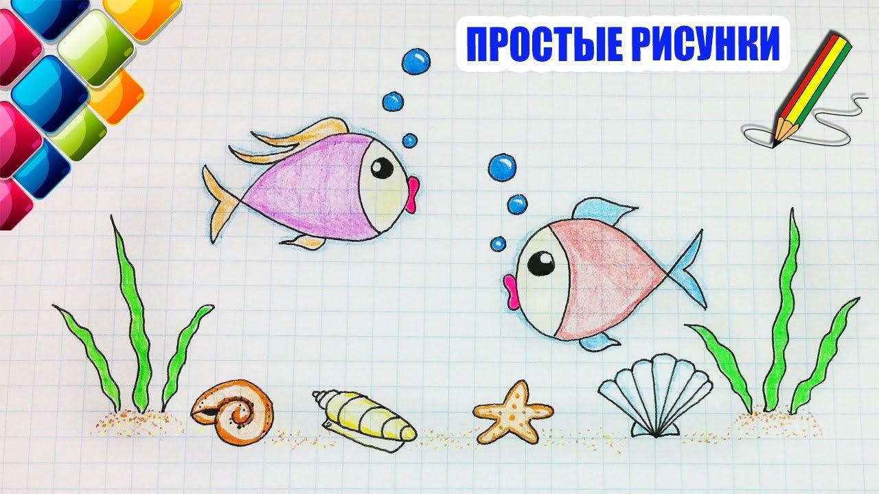 Простые рисунки #413 Как просто нарисовать рыбок
