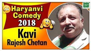 Rajesh Chetan | कौन कहता है बूढ़े इश्क़ नहीं करते | Haryanvi Comedy 2018 | Nav Haryanvi