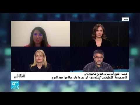 الجمهورية الفرنسية: المتطرفون الإسلاميون لن يمروا ولن يرتاحوا بعد اليوم