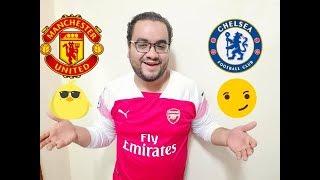 المدفع: تشيلسي X مانشستر يونايتد (2-2) - البريدج يعرف أمجاده