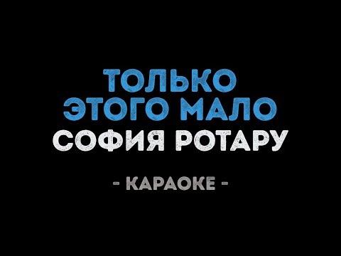 София Ротару - Только этого мало (Караоке)
