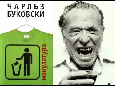 Чарльз Буковски Макулатура АУДИОКНИГА