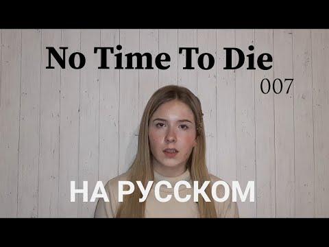 Billie Eilish - No Time To Die НА РУССКОМ (cover перевод Anastasia Bannova)