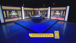 Rah-e-Huda - 25th January 2020