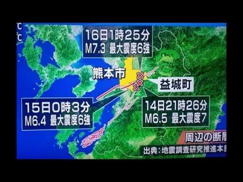 Earth Quake 2016 Kumamoto kyushu Japan 14-16.Apr 九州地震