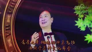 《中国文艺》7月20日节目预告| CCTV中文国际