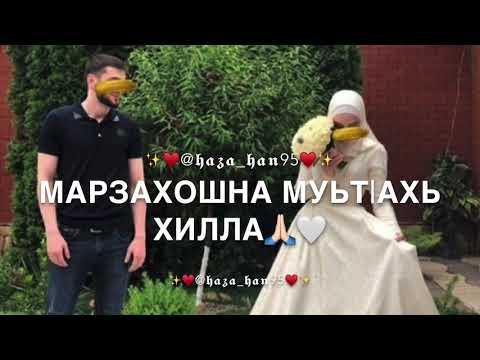 Безам «На свадьбу»